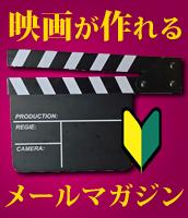 映画が作れるようになるメールマガジン