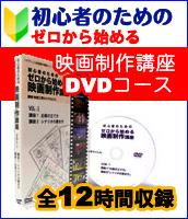 初心者のためのゼロから始める映画制作講座DVDコース